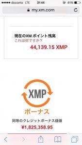 4万を越えるXMPのスクショ