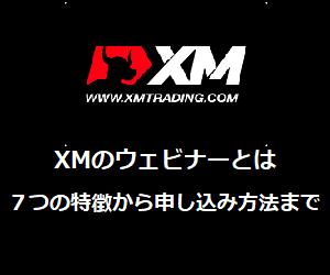 XMのウェビナーとは。無料でFXの知識をライブ配信で届けてくれるお役立ちサービス!