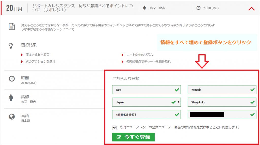 登録情報をすべて埋めて、ウェビナーに申し込む