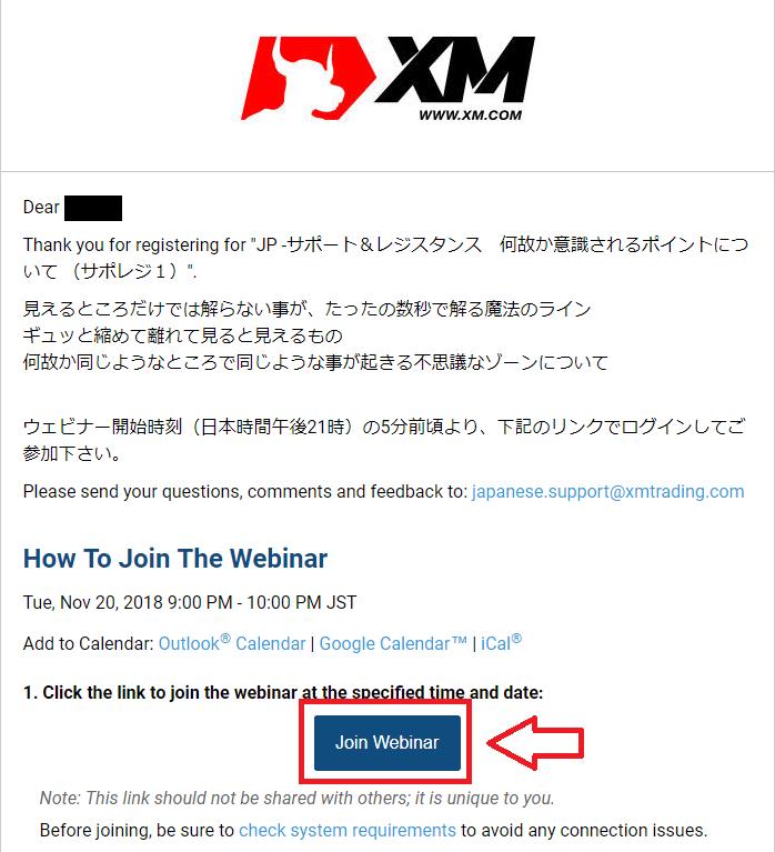joinwebinarのボタンからウェビナーに参加する