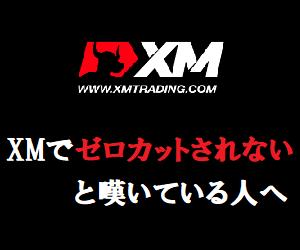「XMでゼロカットされない…」はウソ!マイナス残高のリセット方法やタイミングは?