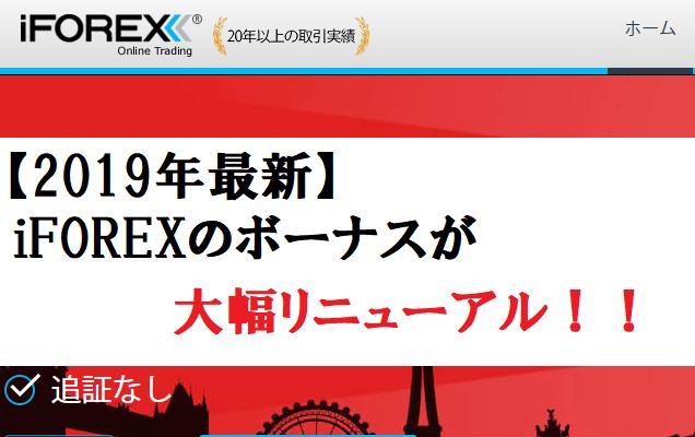 iFOREXのボーナス徹底まとめ【2019年最新】