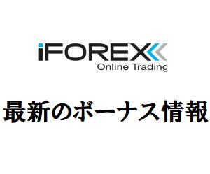 iFOREX(アイフォレックス)のボーナス・キャンペーンが豪華になっていた件【2019年最新】