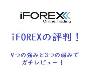 iFOREX(アイフォレックス)の評判!9つの強みと3つの弱みでわかったアイフォの魅力を伝える