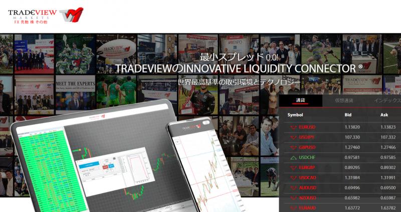 tradeviewのイメージ画像