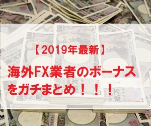【2019年8月19日更新】海外FX業者のボーナスキャンペーン最新情報をガチまとめ!