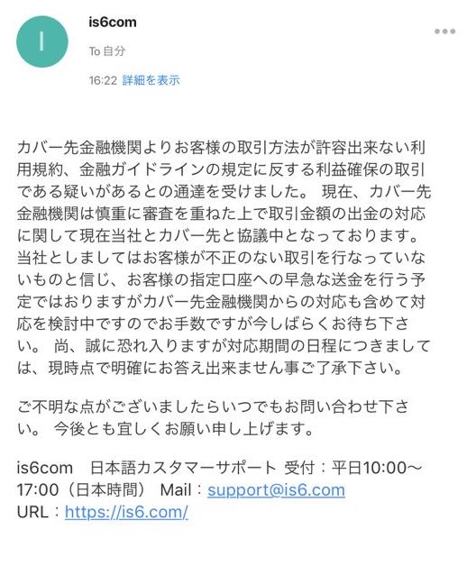 is6comの出金申請に対するメール