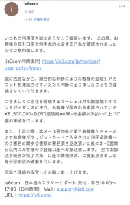 is6comの対応決定後のメール