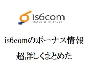 is6comの最新ボーナス情報まとめ!ボーナスルール・注意点まで解説します