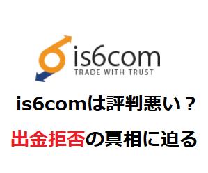 is6comの評判・出金拒否の噂に迫る