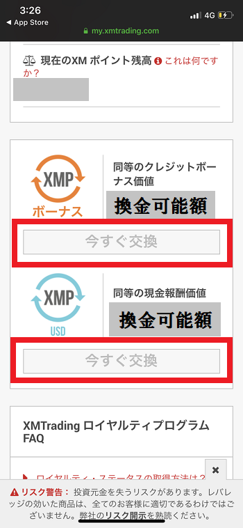 スマホアプリでのXMポイント換金可能額の確認画面