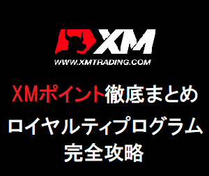 XMポイント(XMP)を徹底まとめ!ロイヤルティプログラム完全攻略