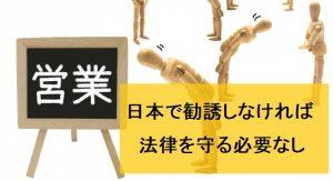 日本で勧誘行為をしなければXMが違法になることはない
