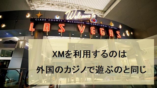 XMで取引するのと外国のカジノで遊ぶのは同じく違法ではない