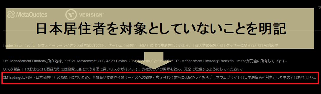 XMは日本語HPで日本居住者を対象にしていないことを明記