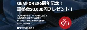 GEMFOREXは入金不要の口座開設2万円ボーナスキャンペーンを開催中