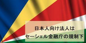 XMの日本人向け法人はセーシェル金融庁でライセンス登録