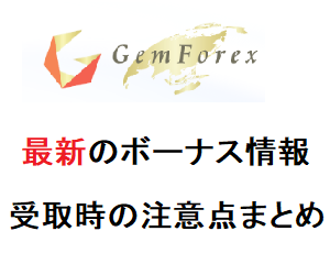 GEMFOREX最新のボーナス情報と注意点まとめ