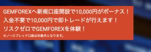 gemforexの口座開設1万円ボーナス