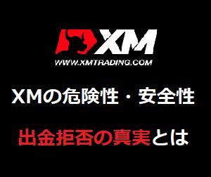 XMの危険性や安全性、出金拒否の真相に迫る