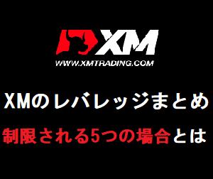 XMのレバレッジルールまとめ