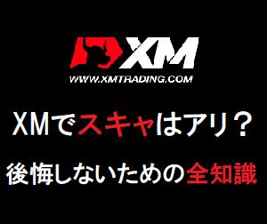 XMでのスキャルピングを検討している人に捧ぐ全知識