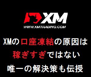 XMの口座凍結は稼ぎすぎが原因?